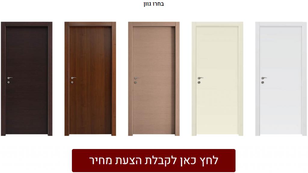 דלתות פנים מבית דלתות בראשית